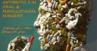 antibiotics-in-oral-and-maxillofacial-surgery-1-638