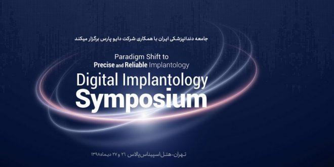 digital implantology symposium